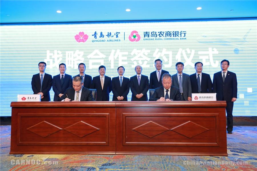 青岛航空与青岛农商银行达成战略合作