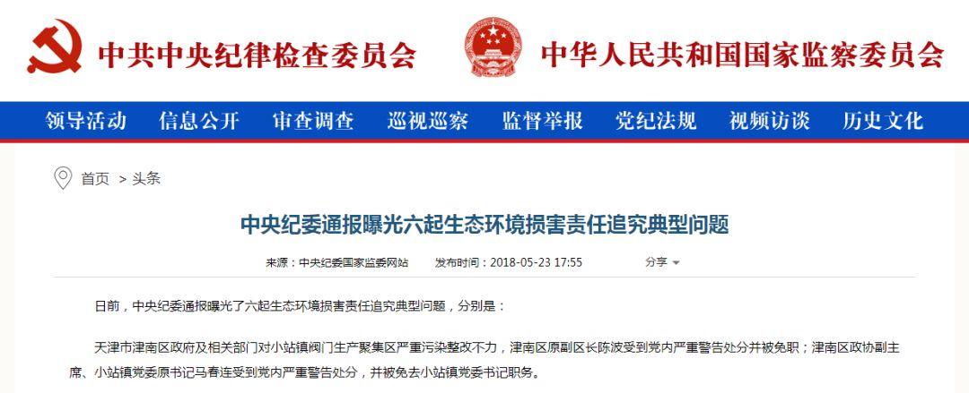中纪委再下狠手,55名官员被查处