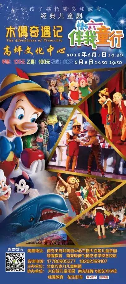 根据童话故事改编的儿童剧 《木偶奇遇记》 给宝贝的童年一场精彩的盛图片