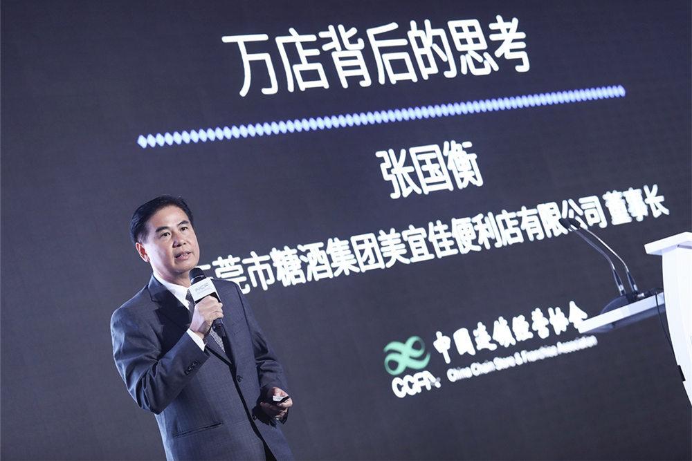 美宜佳董事长张国衡:三大智能化信息平台转型