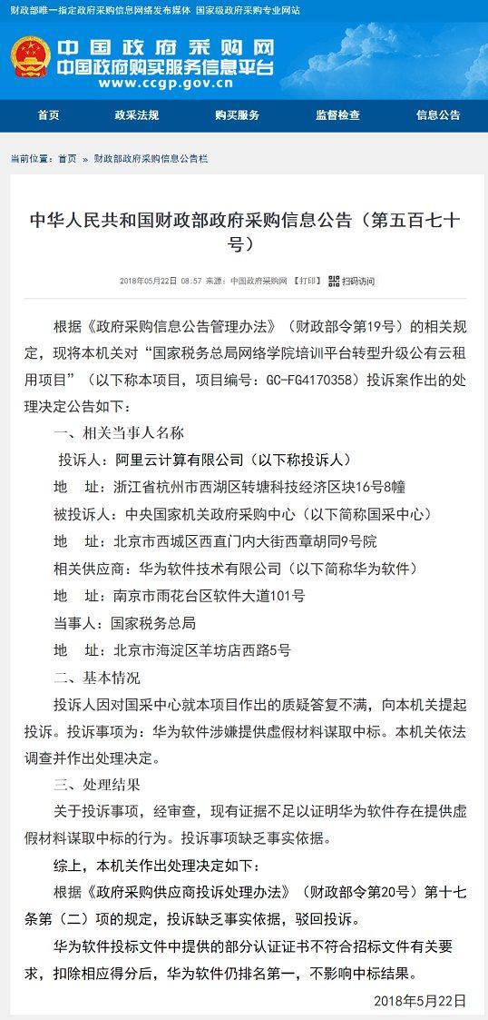 阿里云投诉遭驳回:国税总局千万级公有云项目