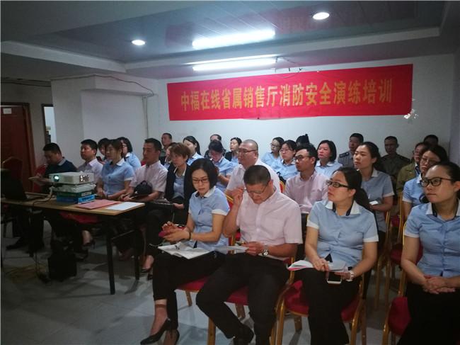 省福彩中心开展消防培训和演练活动