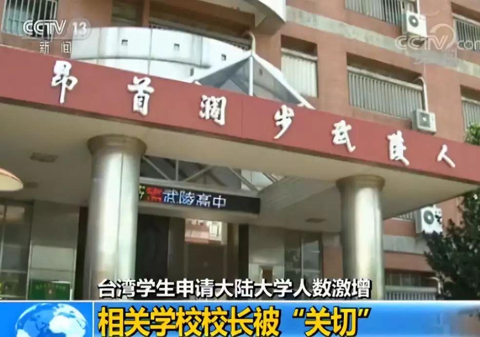 冷眼 | 台重点中学校长被当局调查 只因学生申请大陆高校?