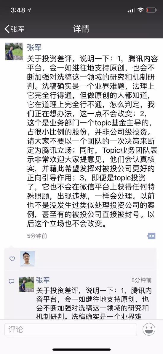 """腾讯3000万元投资公众号""""差评""""!官方:重启调查"""