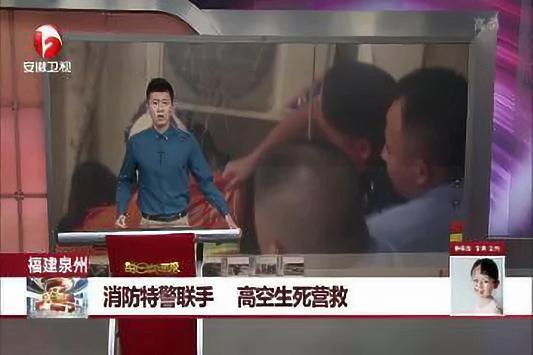 """福建泉州14岁少年欲跳楼 消防官兵高空上演""""生死营救"""""""