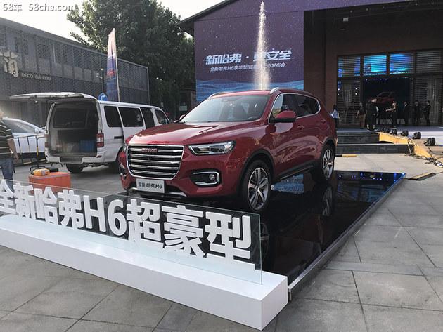 哈弗H6新车型正式上市 售00.00-00.00万元
