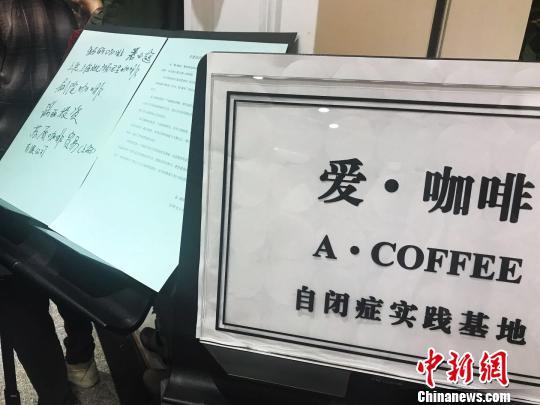 """""""爱・咖啡""""与社会上一些爱心咖啡屋达成了合作倡议。 王子涛 摄"""