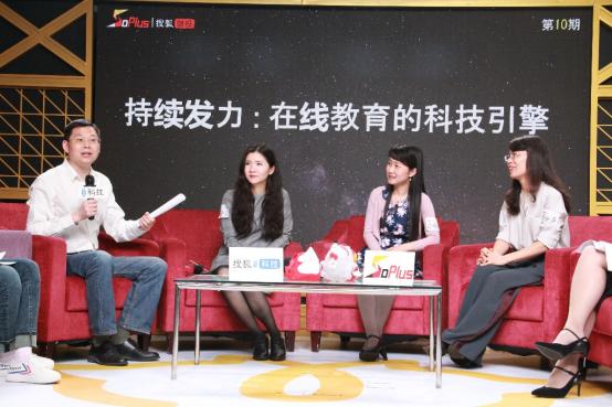 51Talk副总裁戴云亮相行业沙龙:在线教育刚开场