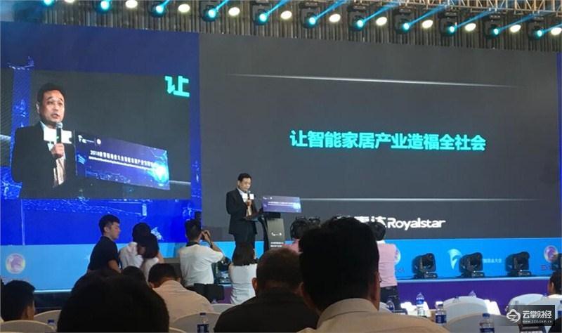 聚焦2018MWC:国内首发《中国智能家居行业发展白皮书》(2).jpg