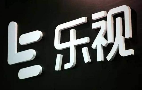 深交所再问乐视网:与贾跃亭是否存在合署办公