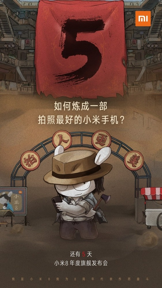 小米8海报