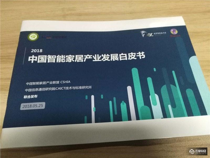 聚焦2018MWC:国内首发《中国智能家居行业发展白皮书》(1).jpg