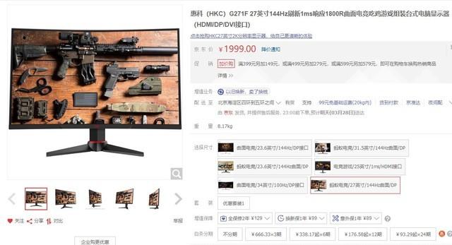谁的性价比更高 月底27吋显示器哪些值得买