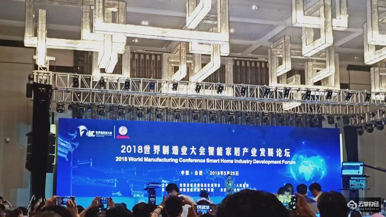 聚焦2018MWC:国内首发《中国智能家居行业发展白皮书》.jpg