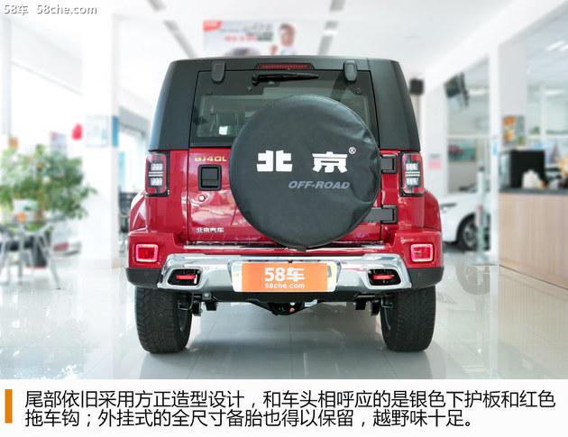 北京BJ40 PLUS实拍 全面升级/配置丰富