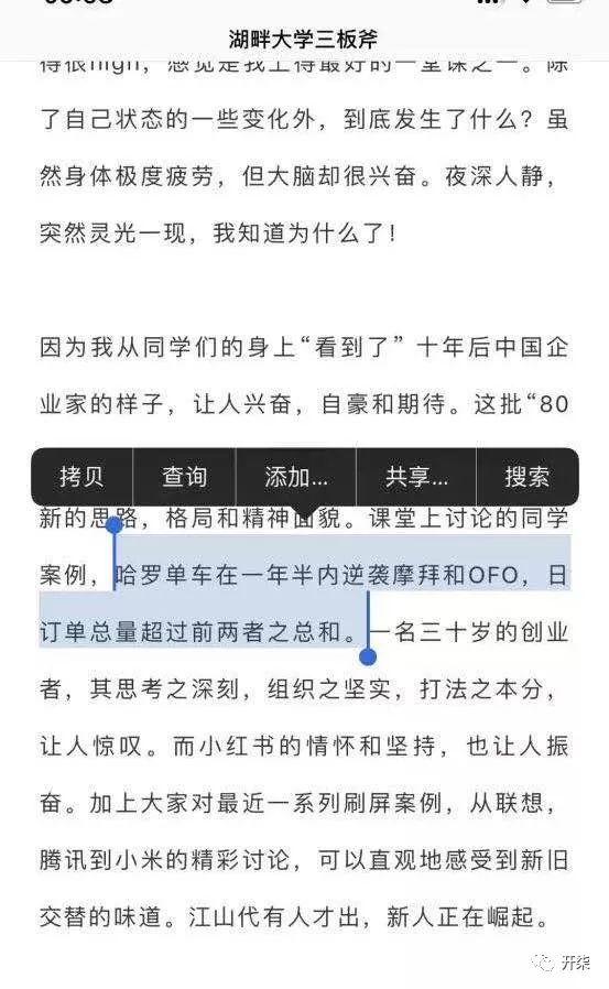 共享单车棋局大变,哈罗单车已超摩拜+ofo?