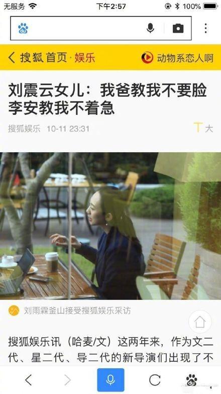 崔永元再撕刘震云 讽刺其女儿:不要脸来的更快