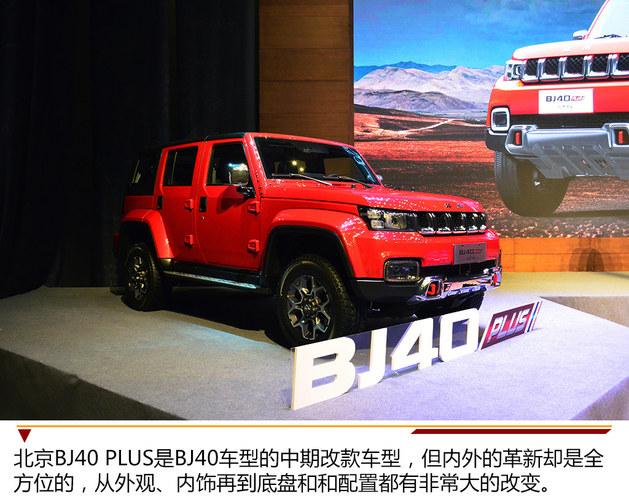 由内到外全面革新 北京BJ40 PLUS实拍