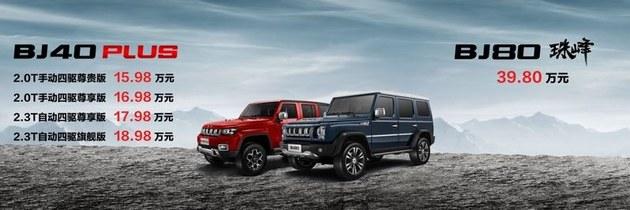 北京汽车两款新车正式上市 售15.98万起