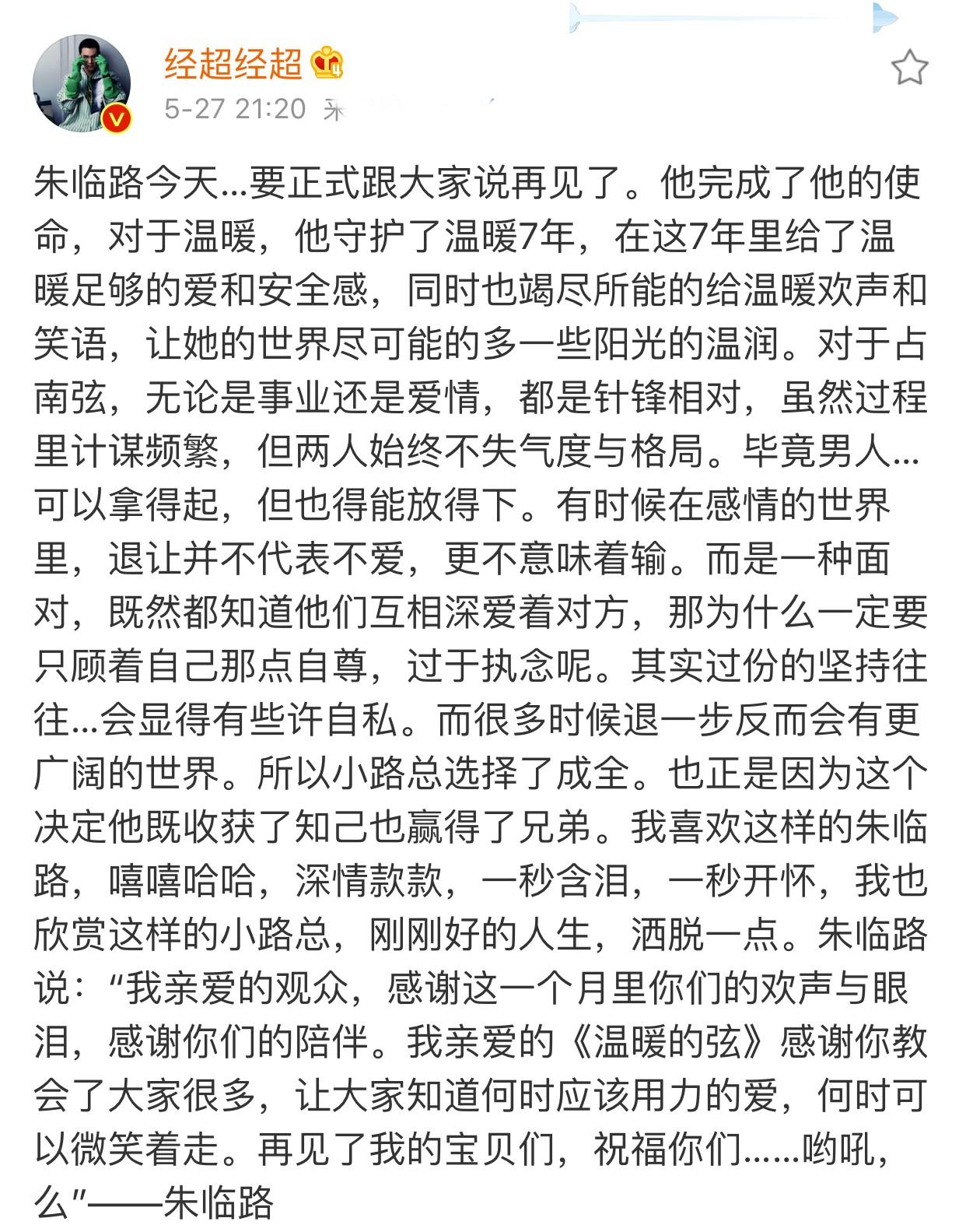 经超微博发长文