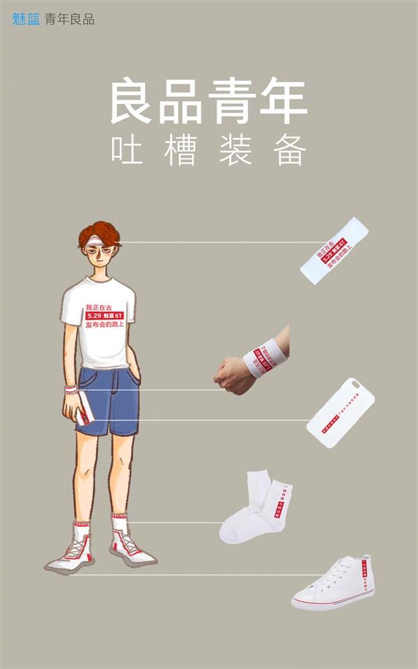 魅蓝6T即将发布:采用背部指纹