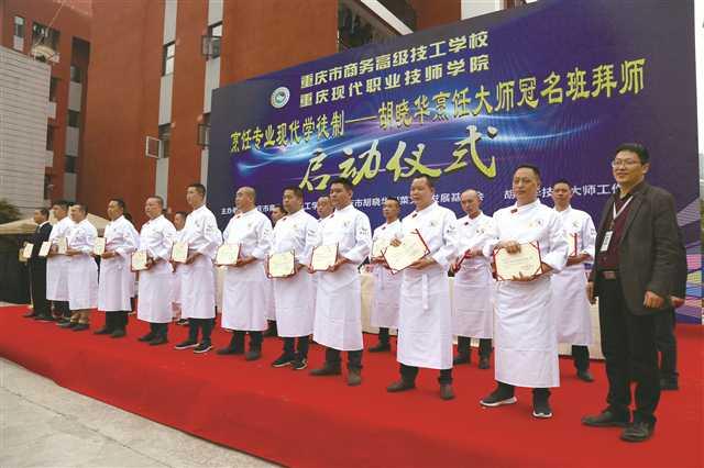 重庆市商务高级技工学校师资力量
