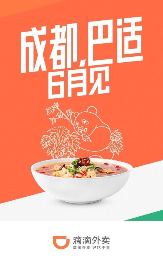 加快节奏 滴滴外卖六月将连开南京、成都及泰州三城
