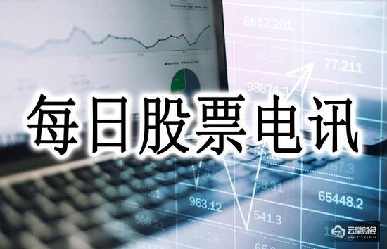 每日股票电讯.jpg
