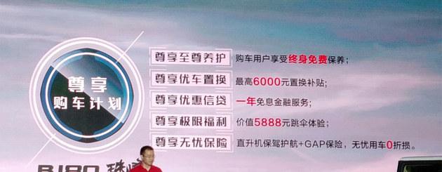北京汽车BJ80珠峰版上市 售39.80万元