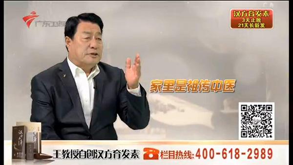 """电视""""神药""""汉方育发素:电视销售价格翻百倍"""