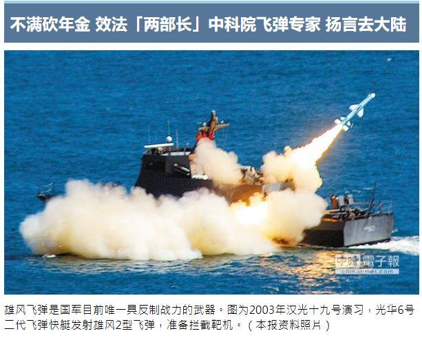 不满军公教年金被砍 台导弹专家威胁来大陆讲导弹
