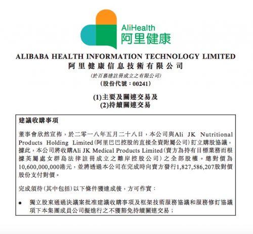 阿里健康宣布 106 亿港元收购天猫医疗器械、保健