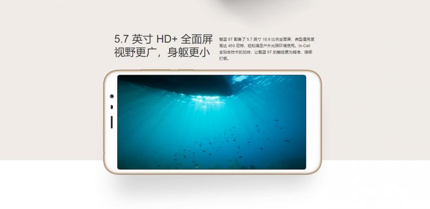 魅蓝6T发布:MT6750宝刀未老