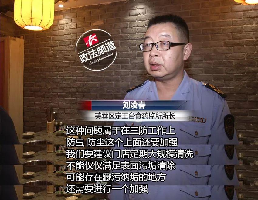 """多地突查网红火锅""""小龙坎"""" 更多辣眼睛细节曝光"""