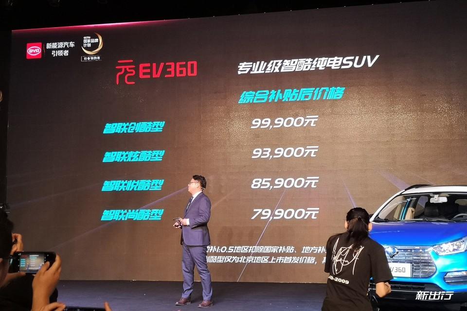 45-比亚迪元EV360深度体验.jpg