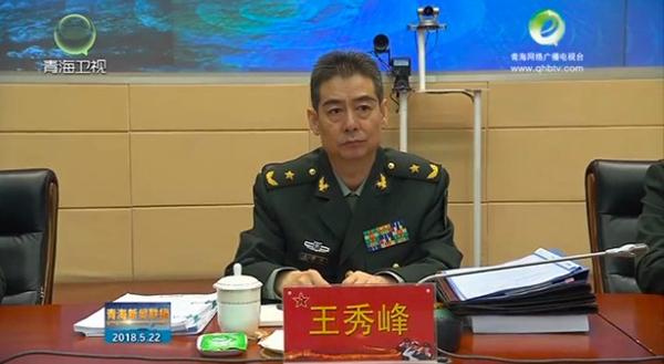 王秀峰少将调任青海省军区政委,接替李宁少将