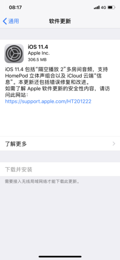 iOS 11.4更新详情