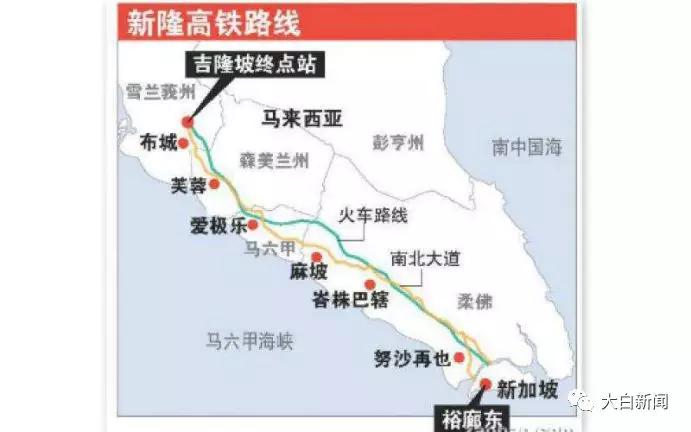 """马来西亚叫停新隆高铁,下一步拿中国项目""""开刀""""?"""