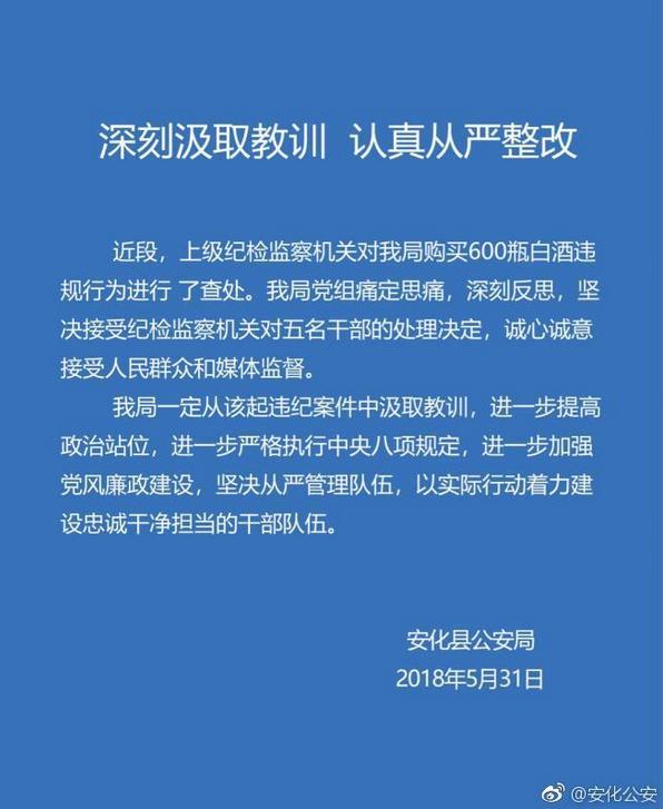 贫困县公安局开警车赴贵州茅台买600瓶酒 警方回应