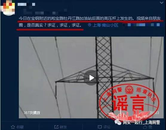 宝钢附近高压杆有人触电?上海网警辟谣:事件
