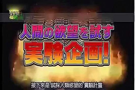 日本超級搞笑整人節目!揭曉人類本能慾望