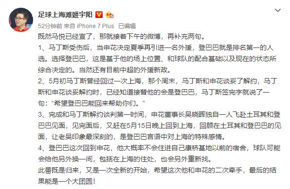 名记:申花5月与马丁斯解约,登巴巴对上海有特殊情感