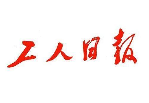 工人日报!中华全国总工会直属事业单位招聘14人!