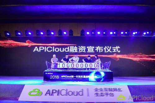 APICloud宣布完成一亿元B轮融资 复星领投