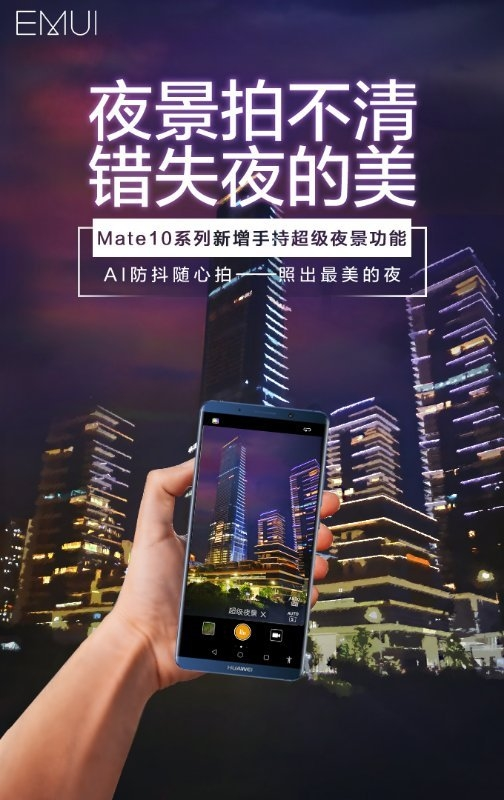 华为Mate 10喜迎手持超级夜景功能