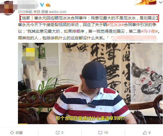 崔永元承认知情人提供证据:手里有一抽屉合同