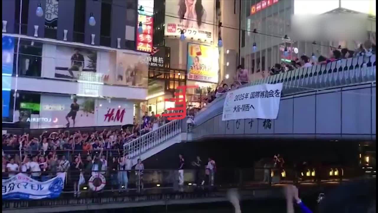 为庆祝球队首胜 日本球迷排队跳河