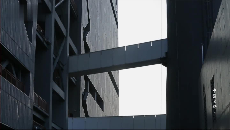 中国之新(四)绿色建筑