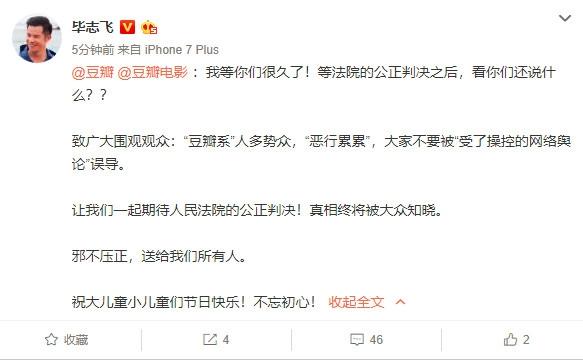 """""""最烂""""导演致信电影局彻查不公正评分 豆瓣诉其诽谤"""