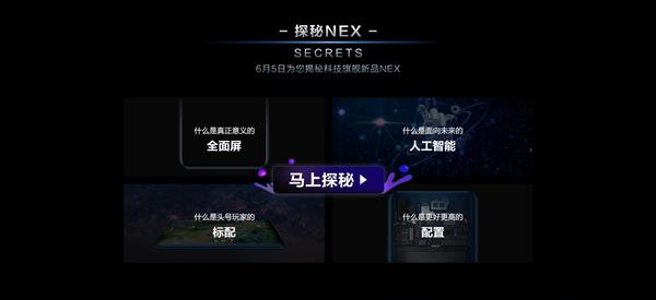 vivo NEX开启预约:6月12日发布